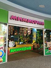 """Детский развлекательный центр """"Страна Мимиория"""", Астана"""