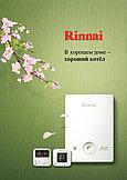 Секреты газовых отопительных котлов Rinnai