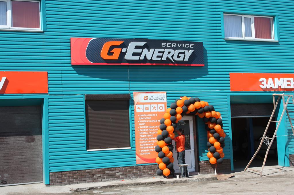 "Сервис центр ""G Energy"""