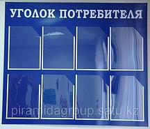 Информационный стенд по индивидуальным заказам