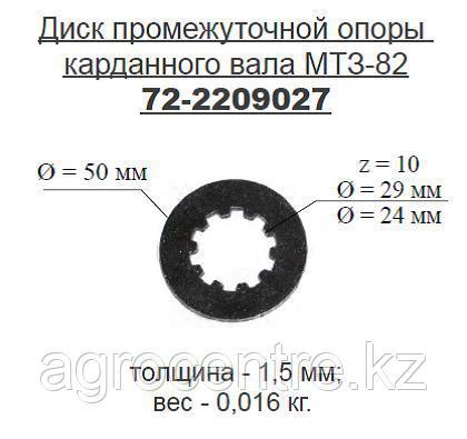 Диск пром.опоры МТЗ-82 (72-2209027) 10шт./компл.