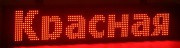 Бегущая строка для улицы (красное свечение) 16x64 символов 8