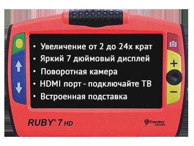 Электронный ручной видео-увеличитель (ЭРВУ) RUBY 7HD         арт. ЭГ23041