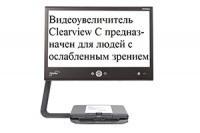 Стационарный электронный видеоувеличитель ClearView C с монитором TwinView 24  HD         арт. ЭГ23049