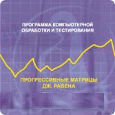 Прогрессивные матрицы Дж. Равена  (сетевая версия «без ограничений»)       арт. АТ18759