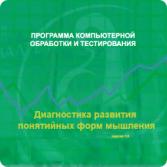 Диагностика развития понятийных форм мышления (методика В.М. Астапова)        арт. АТ13512