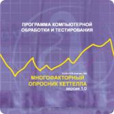 Многофакторный опросник Р. Кеттелла        арт. АТ13517