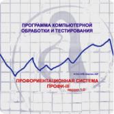 Профориентационная система ПРОФИ-III        арт. АТ13520
