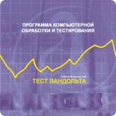 Тест Э. Ландольта       арт. АТ18795