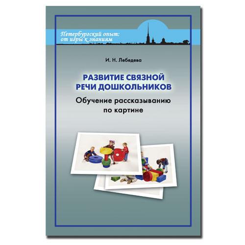И.Н. Лебедева «Развитие связной речи дошкольников»          арт. 13574
