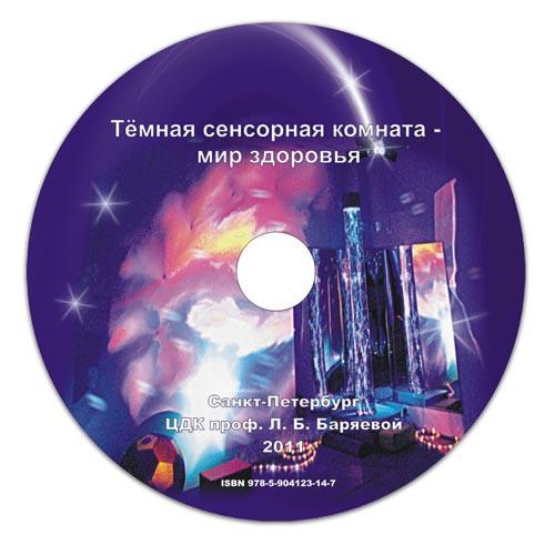 «Темная сенсорная комната - мир здоровья»  на CD под ред. В.Л.Жевнерова, Л.Б.Баряевой, Ю.С.Галлямовой          арт. 13580