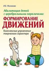Абилитация детей с церебральными параличами: Формирование движений. Комплексные упражнения творческого характера. Малюкова И.Б.             арт.