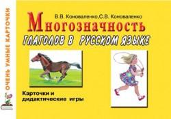 Многозначность глаголов в русском языке. Коноваленко В.В., Коноваленко С.В.             арт. ИА22992