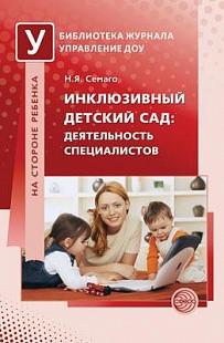 Инклюзивный детский сад: деятельность специалистов. Методическое пособие             арт. ИА23007