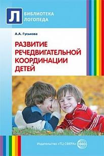 Развитие речедвигательной координации детей. Пособие для логопедов, воспитателей и родителей             арт. ИА23010
