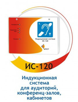 Универсальная индукционная система для слабослышащих ИС120/5           арт. KR19474