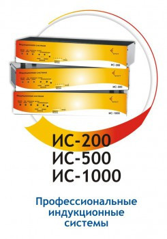 Профессиональная индукционная система для слабослышащих ИС1000           арт. KR19477