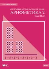 Арифметика 2, часть 2: Таблица умножения. Многоразовые карточки на печатной основе               арт. RN9700