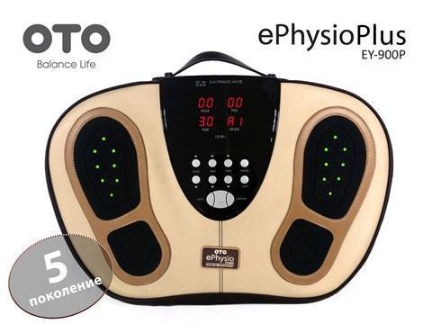 Физио аппарат для ног  OTO e-Physio Plus EY-900P                 арт. RSt23215