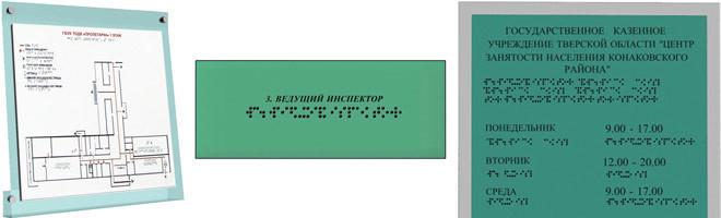 Информационно-тактильный знак (табличка), 300х100 мм, рельефный, пластик              арт.ИА12114