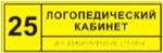 Информационной-тактильный знак (табло в рамке), 400х300 мм, рельефный, пластик, металл.рамка (золото, мат.)              арт.ИА12122