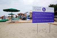 Пляж для инвалидов комплексно оборудованный на прием 10 человек             арт. OB18523