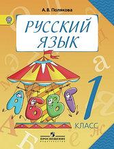 Русский язык. 1 класс. Учебник для общеобразовательных учреждений