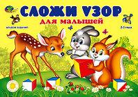 Сложи узор для малышей(игровой материал ) (2-3года)          арт. КР18641