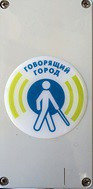 Радиоинформатор стационарный РИ-С-И-В                  арт. ДС19433