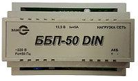 ББП-50 DIN источник бесперебойного питания арт. Tl18864