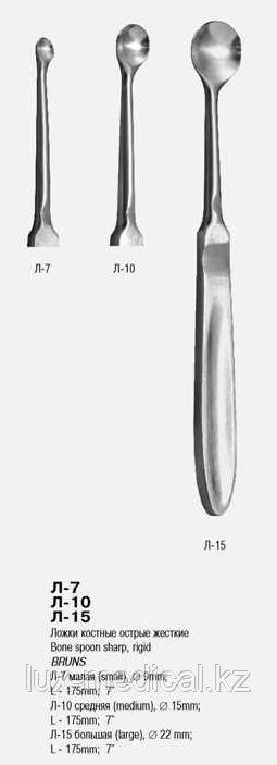 Ложка костная острая жесткая