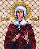 Набор для вышивки бисером Чарівна Мить Б-1121 Икона святая мученица Галина