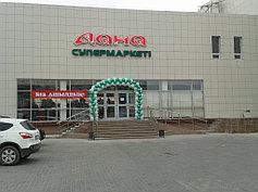 """Супермаркет """"Дана 12"""""""