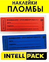 Пломба наклейка ТЕРРА 21мм*66мм / 20мм*100мм( не оставляет след) для опломбирования дверей, витрин, магазинов