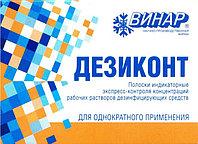 Контроль концентраций растворов дезинфицирующих средств ДЕЗИКОНТ Винар, 100 шт