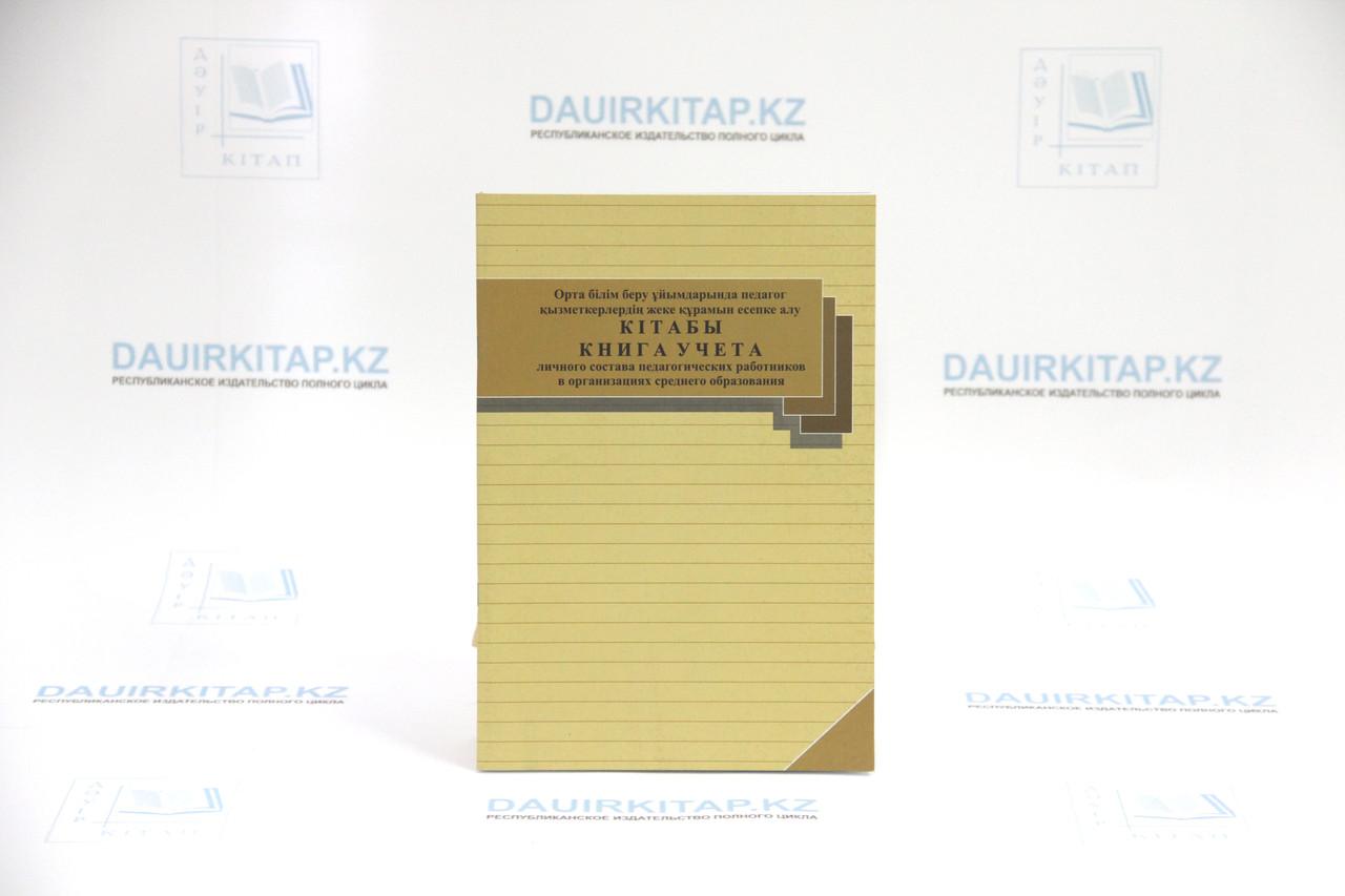 Книга учета личного состава педагогических работников в организациях среднего образования