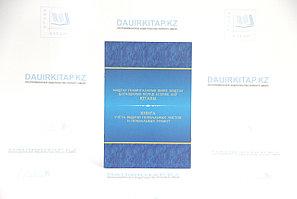 Книга учета выдачи похвальных листов и похвальных грамот