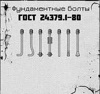 Фундаментные болты анкерные тип 1.1 М30*1800