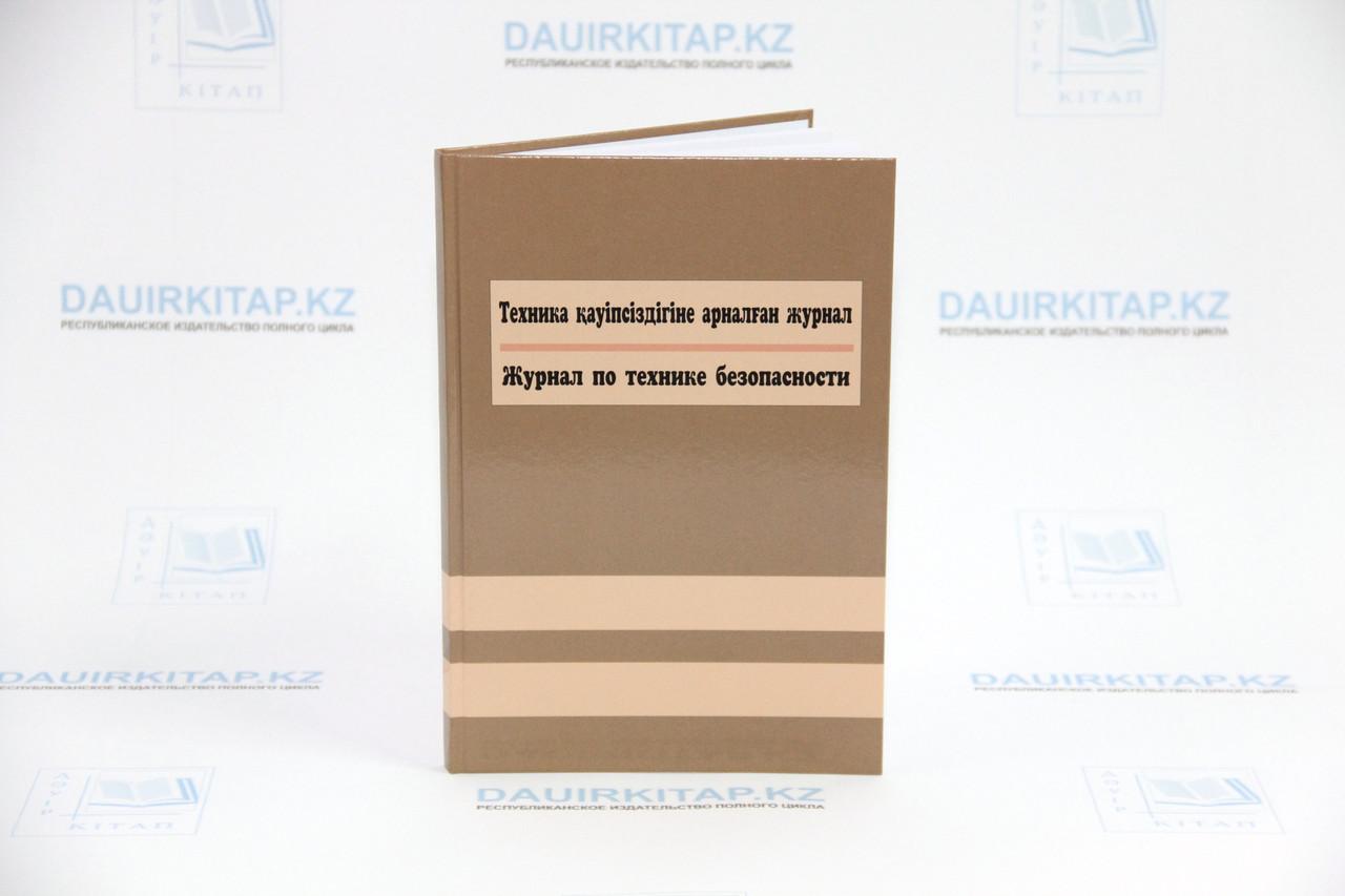 Журнал по технике безопасности