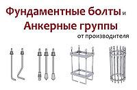 Болты фундаментные анкерные тип 1.1 М 36*1120