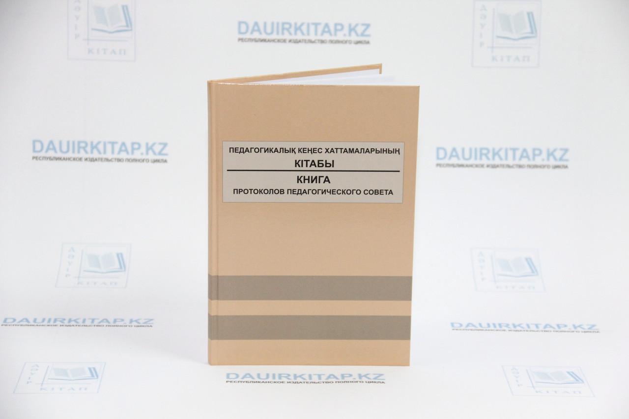 Книга протоколов педагогического совета организации среднего образования