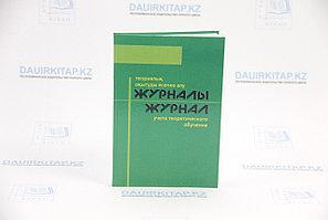 Журнал учета теоретического обучения