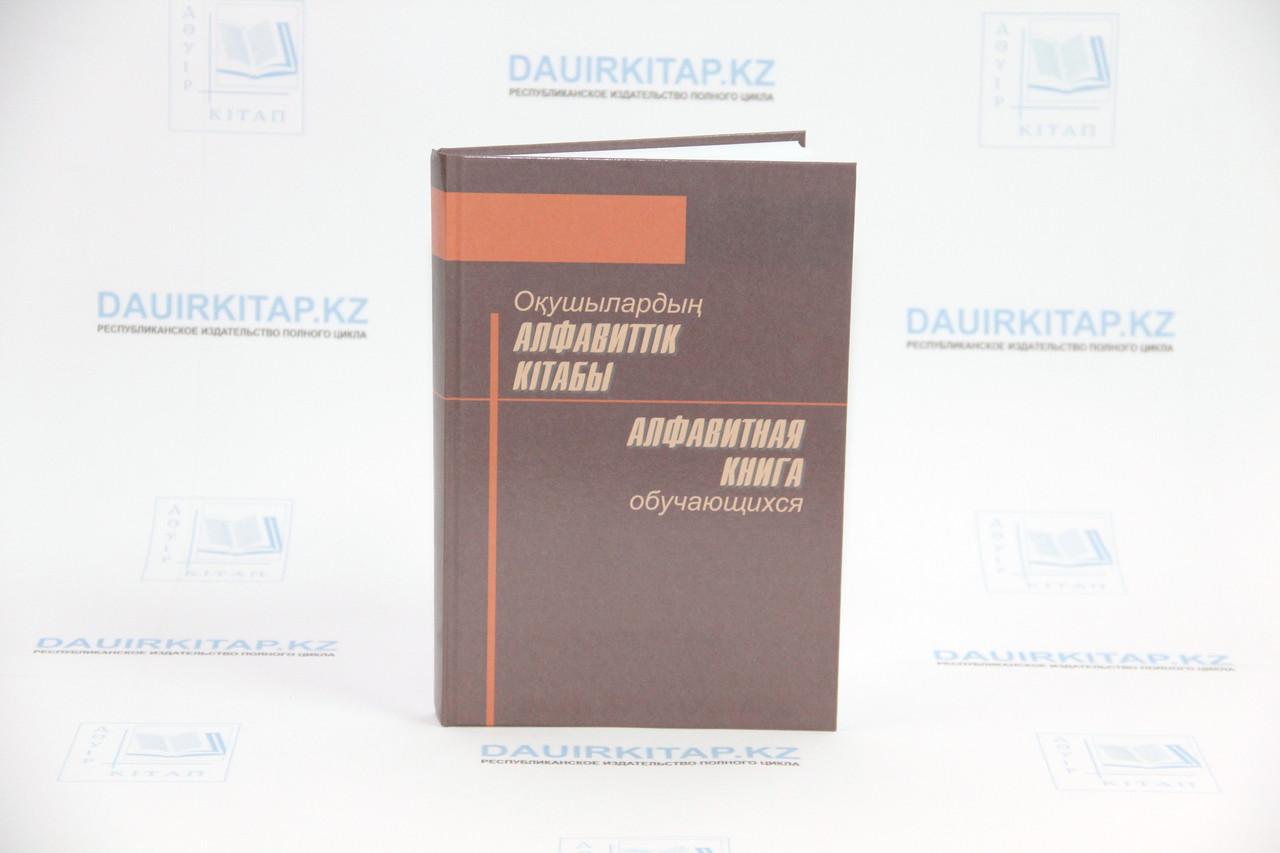 Алфавитная книга обучающихся