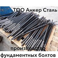 Анкерные фундаментные болты тип 1.1 М42*1700