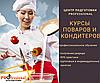 Курсы кондитеров Астана. Повар-кондитер