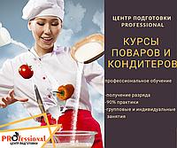 Курсы кондитеров Астана. Повар-кондитер, фото 1
