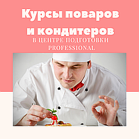 Курсы поваров и кондитеров от новичка до профессионала
