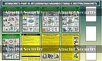 """Стенд """"Безопасность работ на металлообрабатывающих станках + электробезопасность"""""""