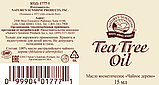 Бад Масло Чайного дерева НСП, фото 2