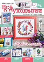 Журнал. Всё о рукоделии, №1(56) январь-февраль 2018